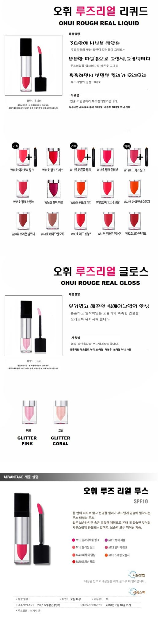 OHUI Rouge Real Liquid and Gloss 20ml malaysia singapore indonesia