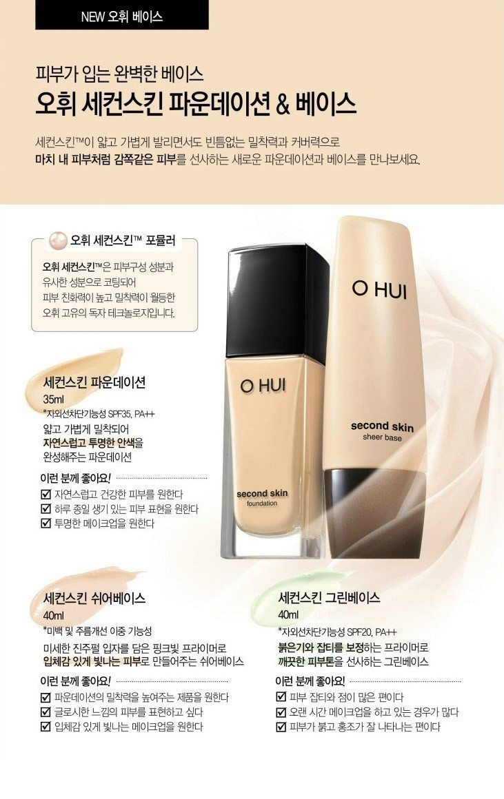 OHUI Second Skin Sheer Base 40ml malaysia singapore indonesia