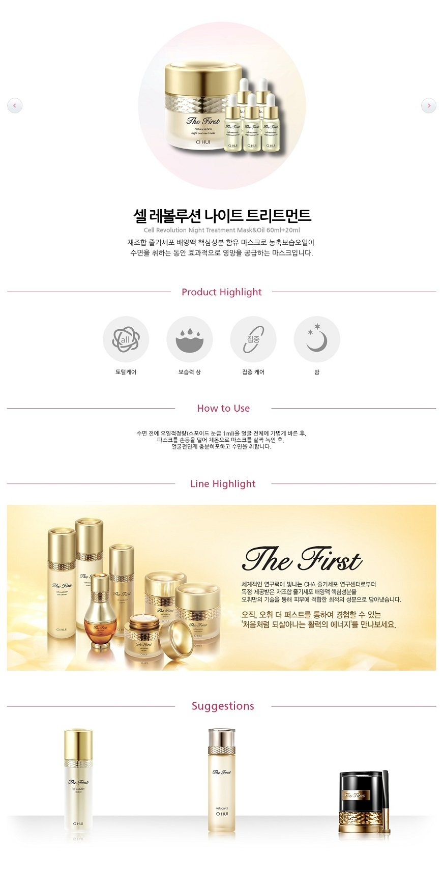 OHUI The First Cell Revolution Night Treatment Mask 60ml and Oil 5ml malaysia singapore indonesia