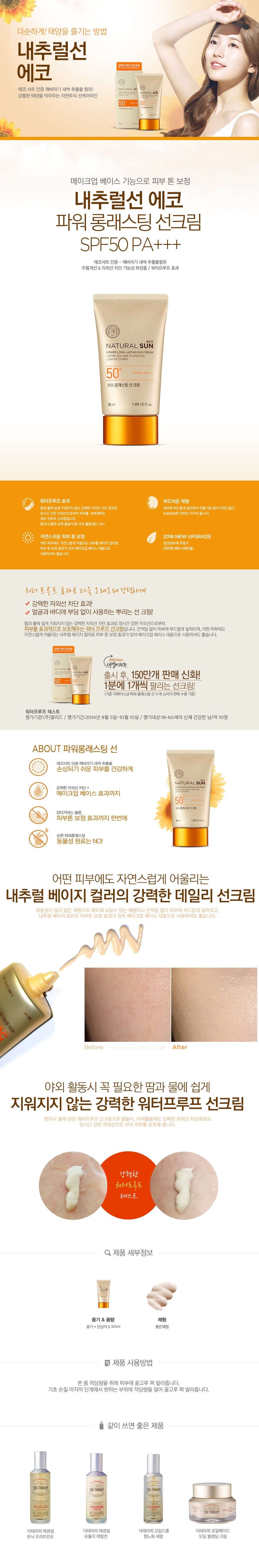 The Face Shop Natural Sun Eco Power Long Lasting Sun Cream SPF 50 PA+++ 80ml Malaysia Philippines Turkey Ireland1