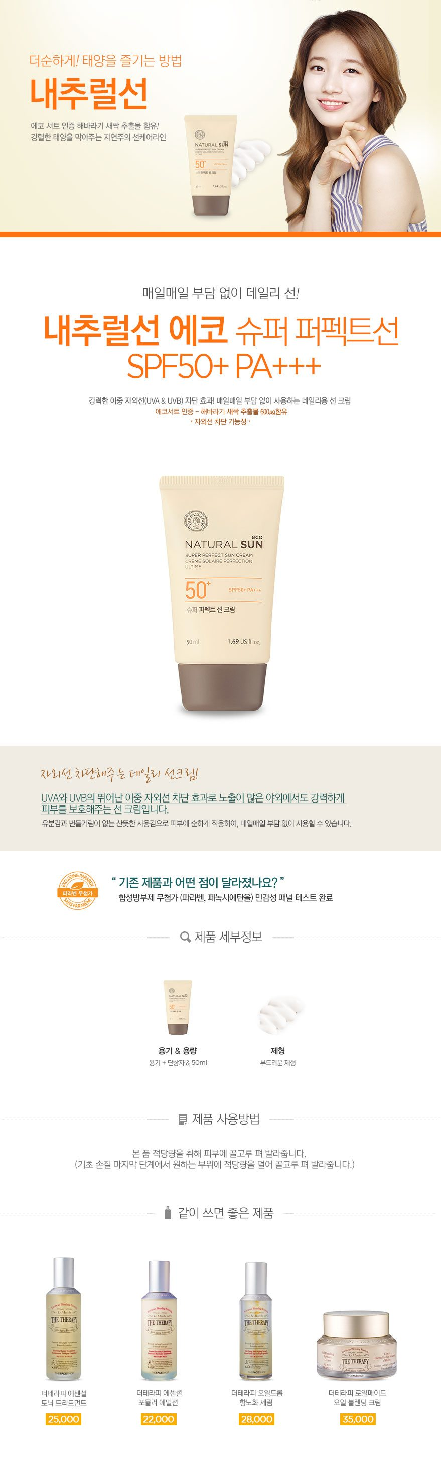 Natural Sunscreen For Daily Use