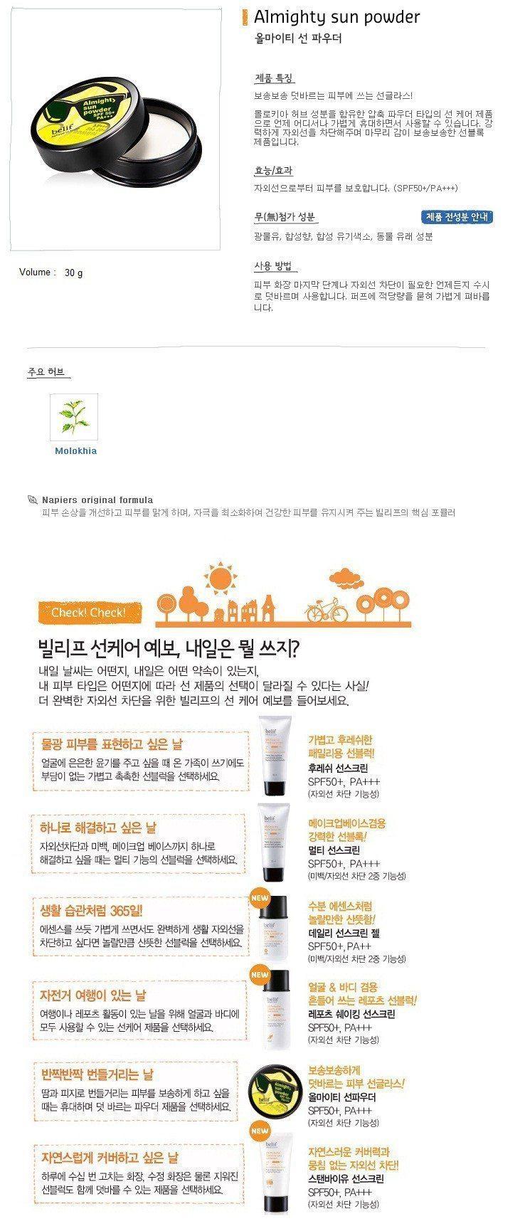 Belif Almighty Sun Powder SPF 50+ PA+++ 30g