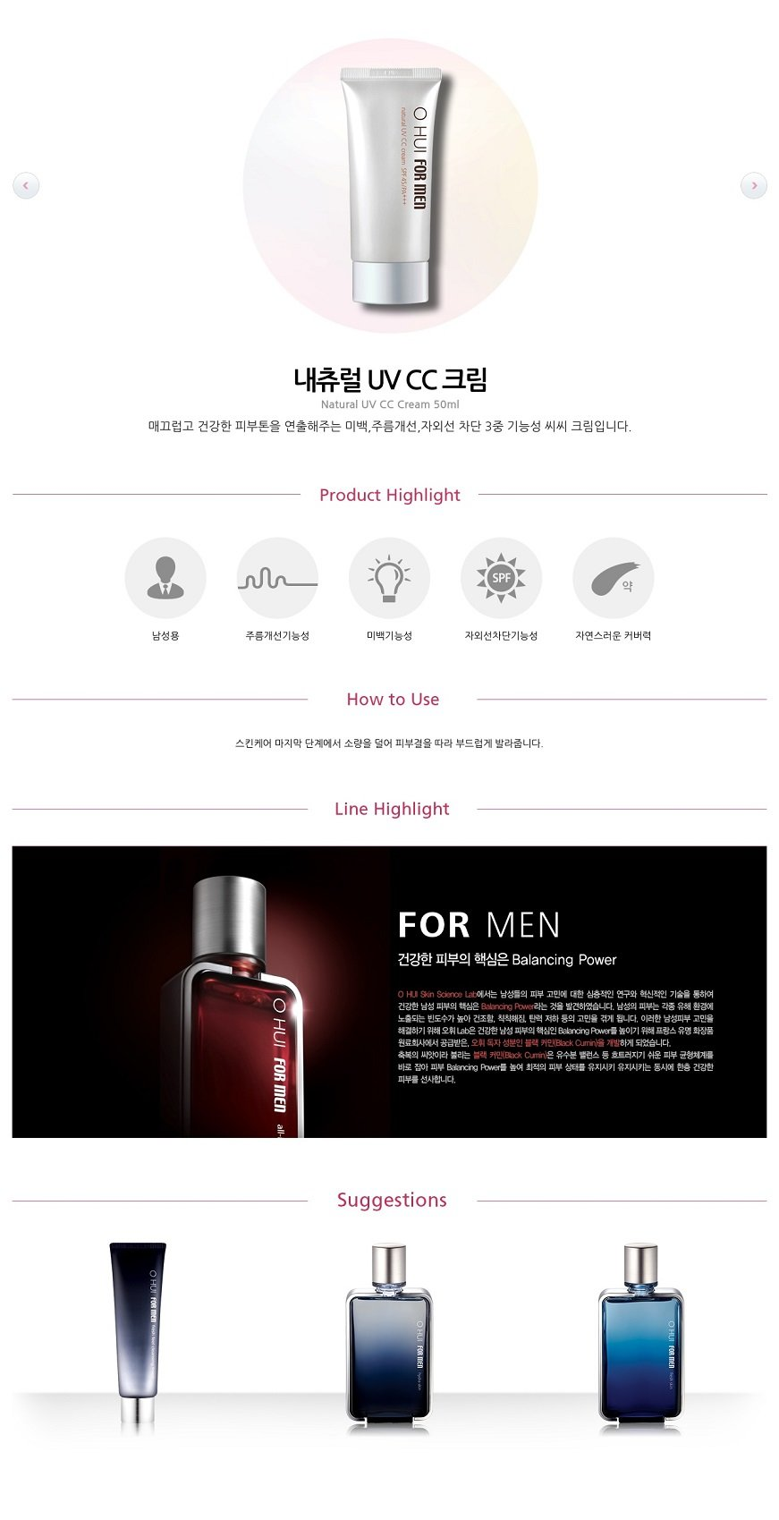 OHUI FOR MEN Natural UV CC Cream 50ml malaysia singapore indonesia