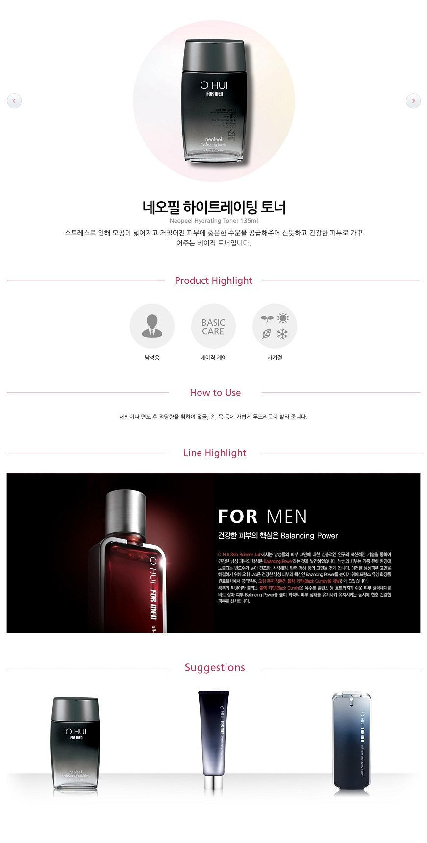 Ohui For Men Neofeel Hydrating Toner Korean Skincare Shop Malaysia 150ml 135ml Singapore Indonesia