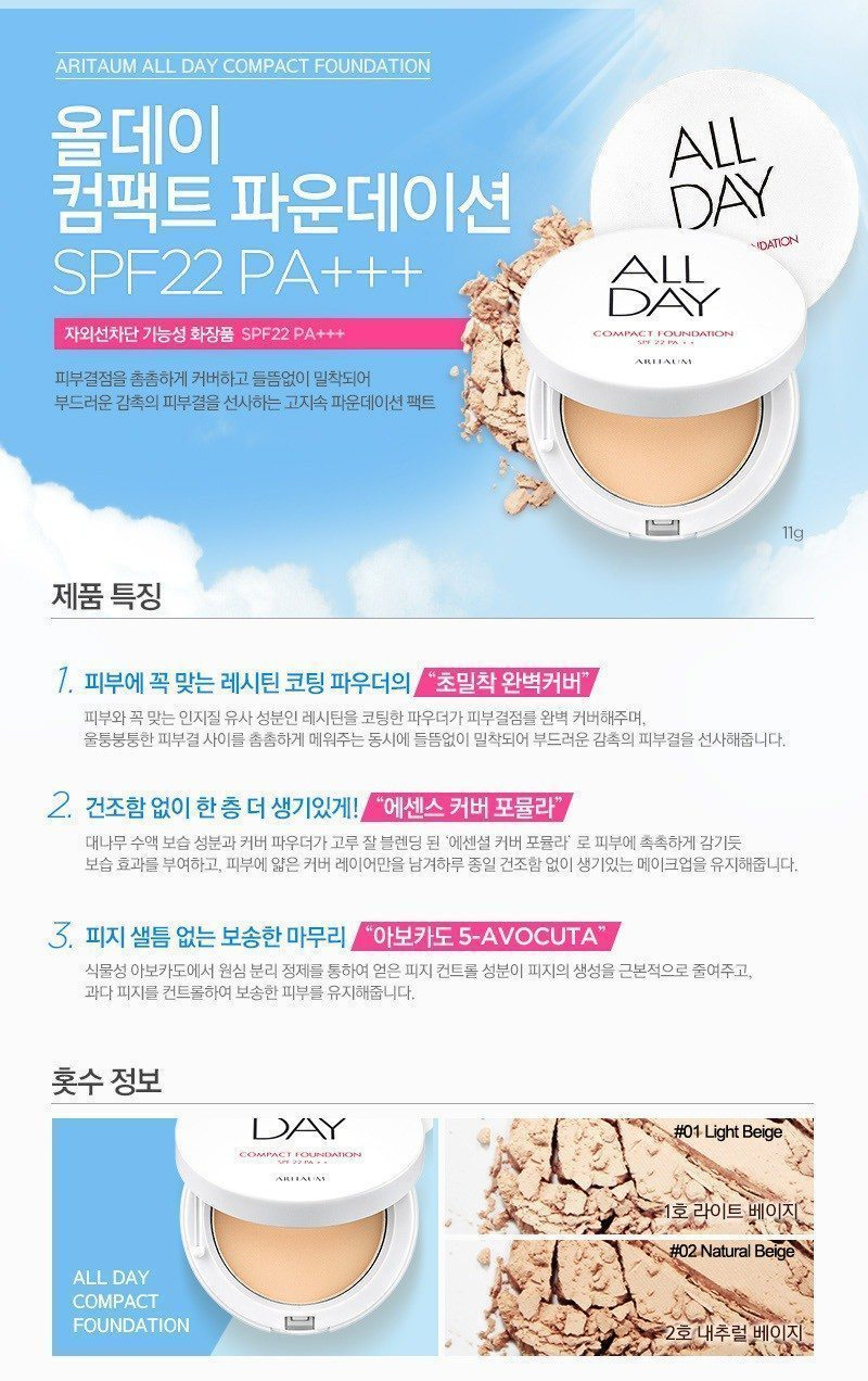 ARITAUM All-day Compact Foundation SPF 22 PA++ 11g