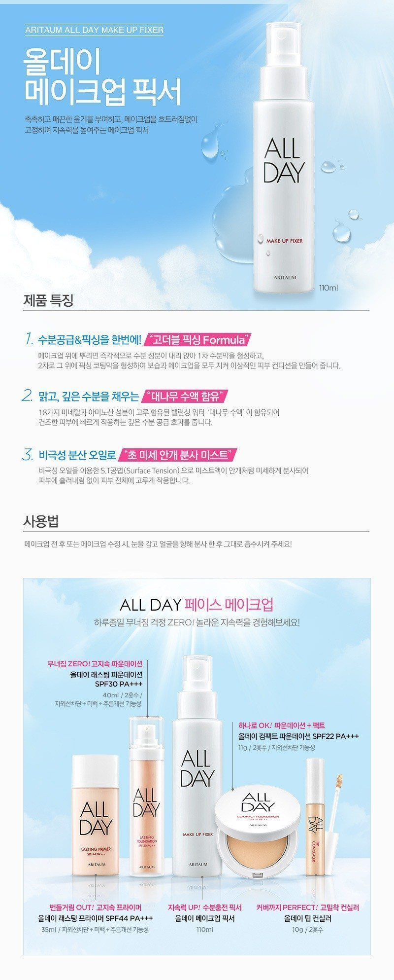 ARITAUM All-day Makeup Fixer 110ml