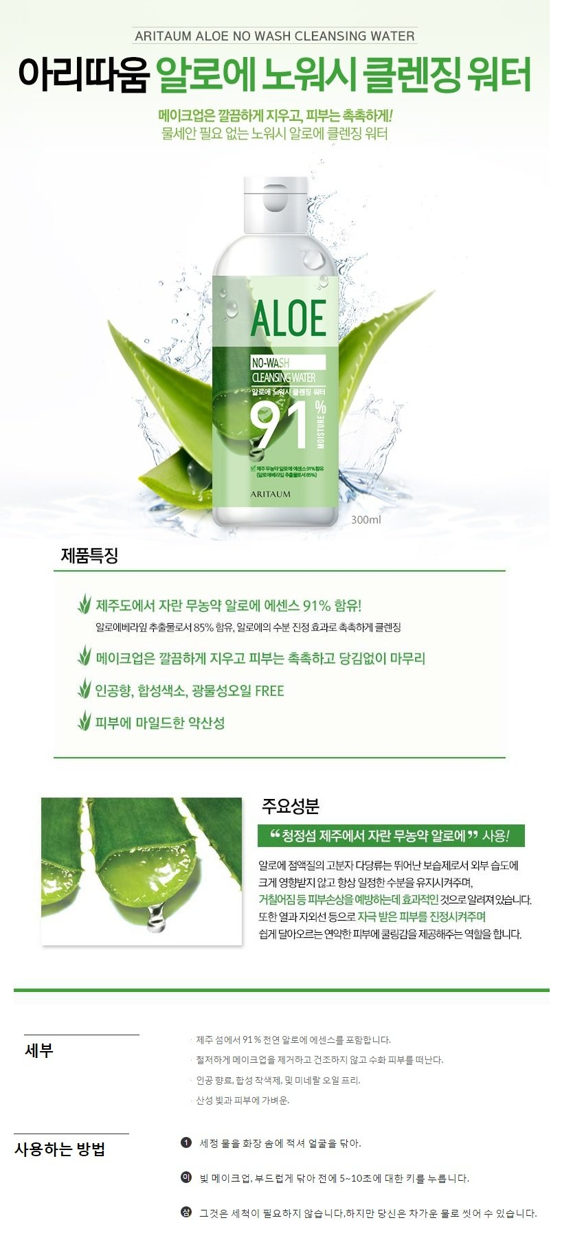ARITAUM Aloe No Wash Cleanging Water 91 percentage  300ml