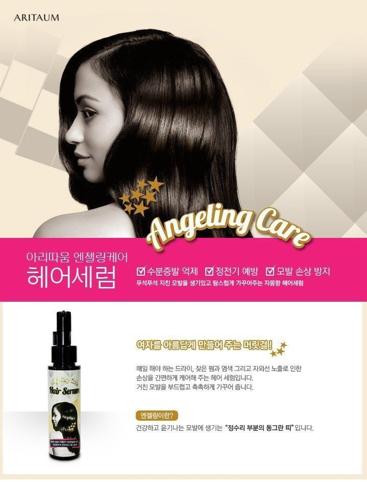 ARITAUM Angeling Care Hair Serum 75ml