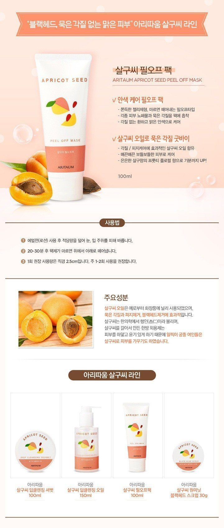 ARITAUM Apricot Seed Cleansing Peel-Off Mask 100ml