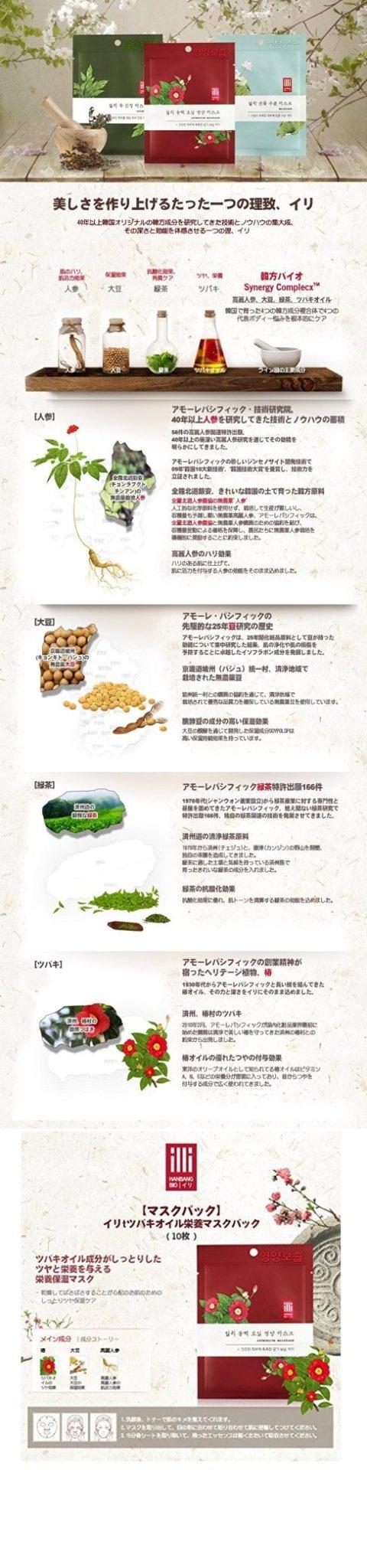ARITAUM Camellia Oil Nourishing Mask 27g x 3 pcs [Intensive Moisture]