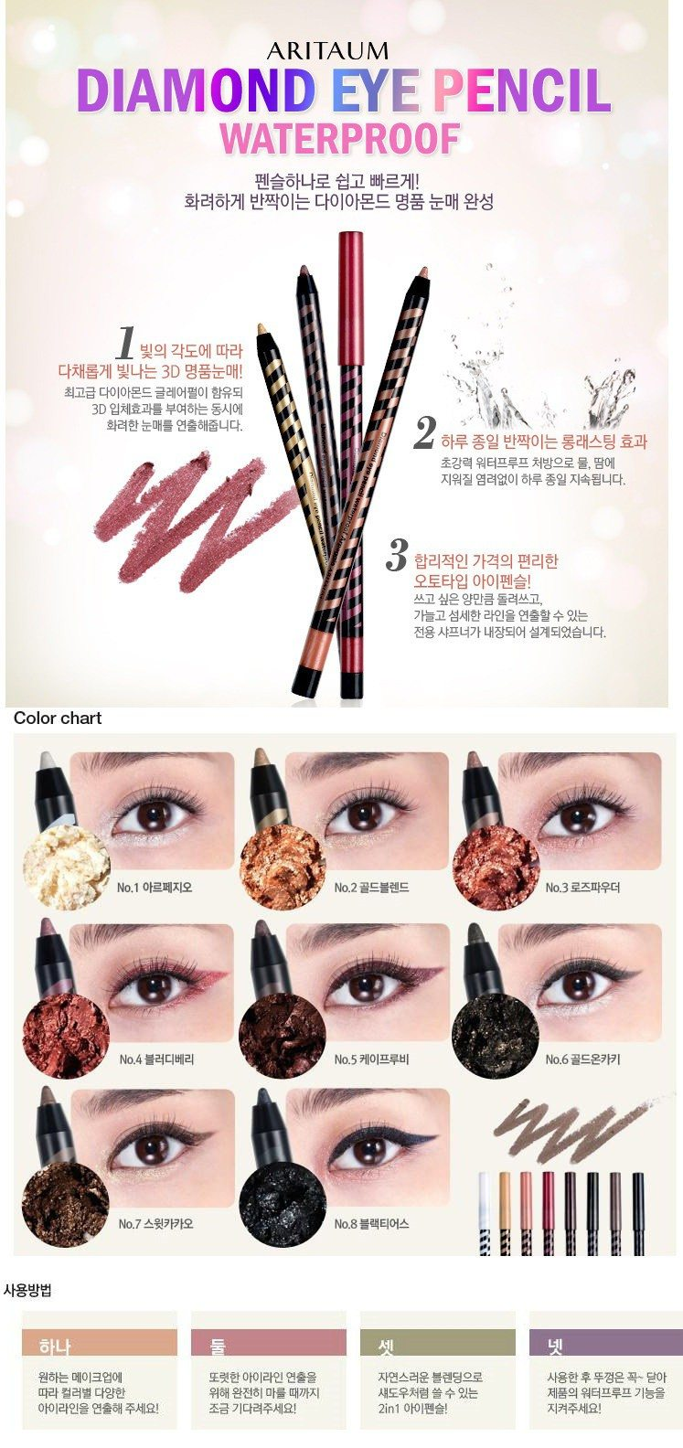 ARITAUM Diamond Eye Pencil Water Proof 0.5g