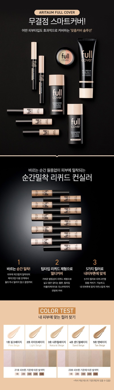 ARITAUM Full Cover Liquid Concealer korean cosmetic makeup product online shop malaysia setia alam shah alam1