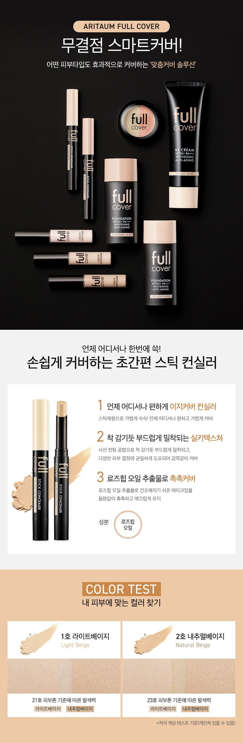 ARITAUM Full Cover Stick Concealer korean cosmetic makeup product online shop malaysia setia alam shah alam1