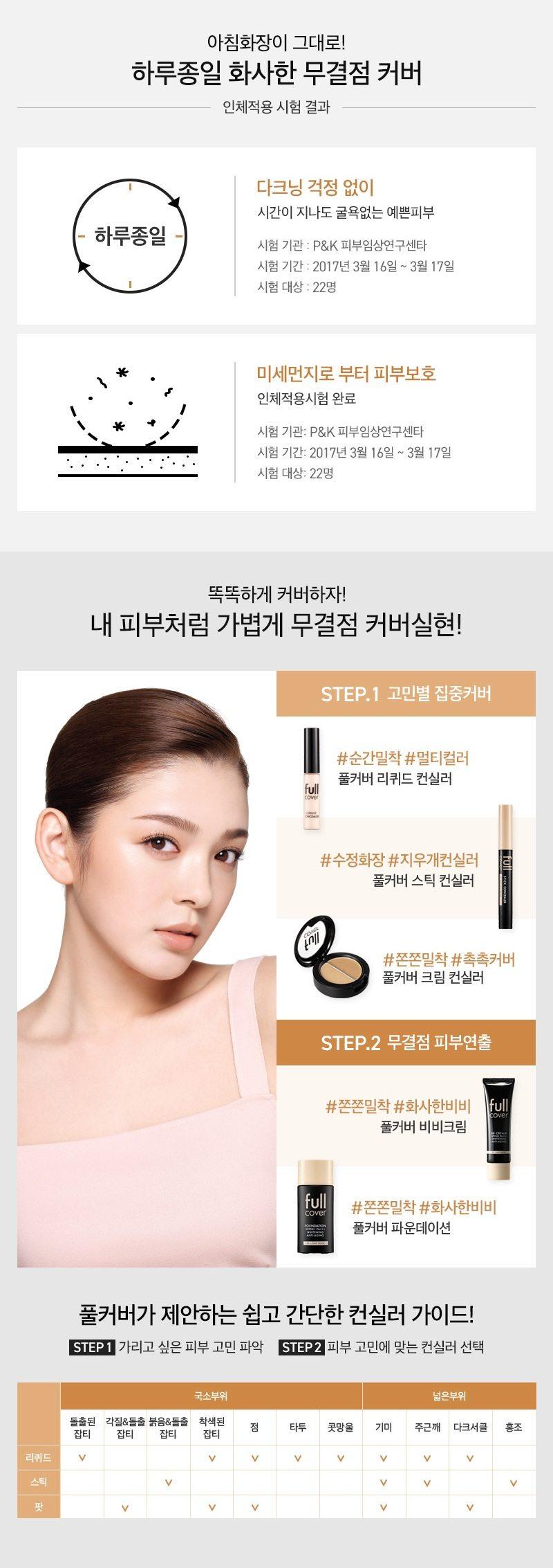 ARITAUM Full cover BB Cream korean cosmetic makeup product online shop malaysia setia alam shah alam3