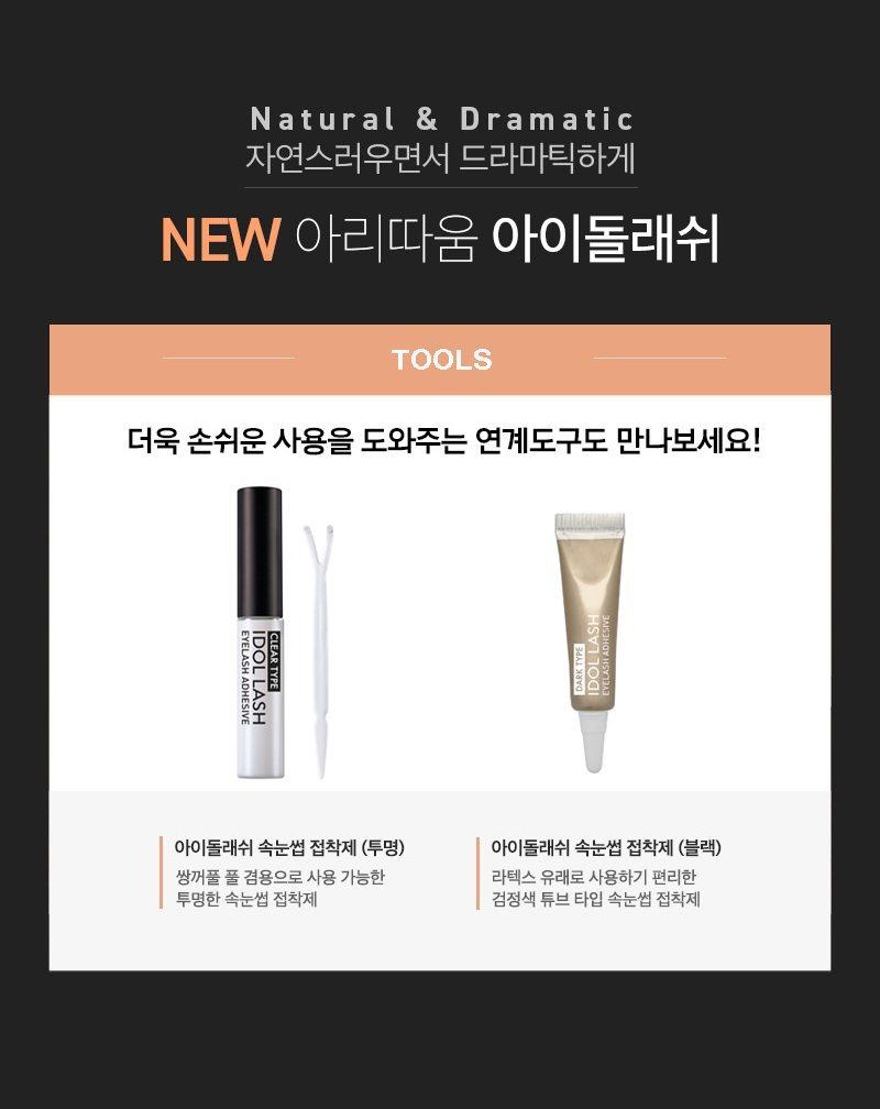 ARITAUM Idol Lash Adhesive korean cosmetic makeup product online shop malaysia setia alam shah alam1