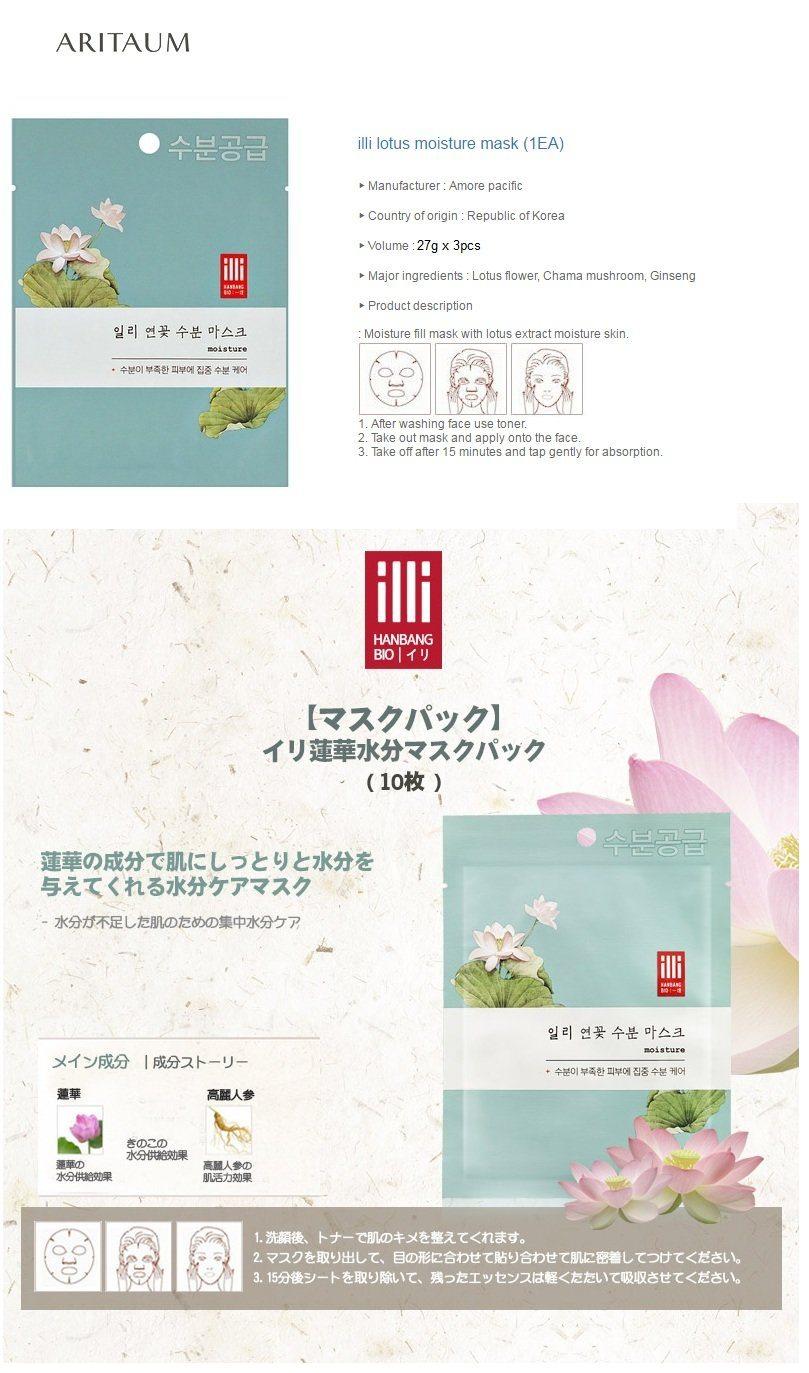ARITAUM Lotus Moisture Mask 27g x 3 pcs