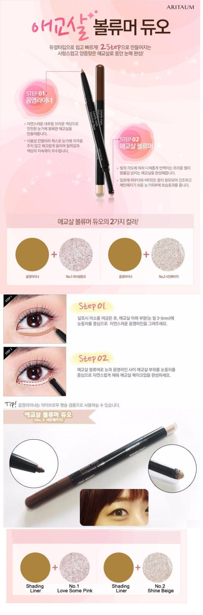 ARITAUM Lovely Eyes Volumer Duo 6g