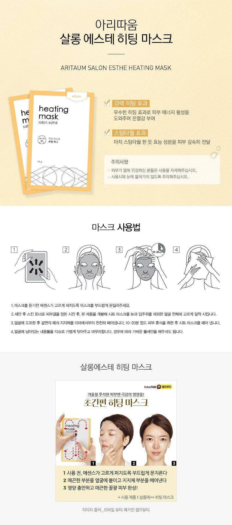 ARITAUM Salon Esthe Heating Mask 27g x 3 pcs