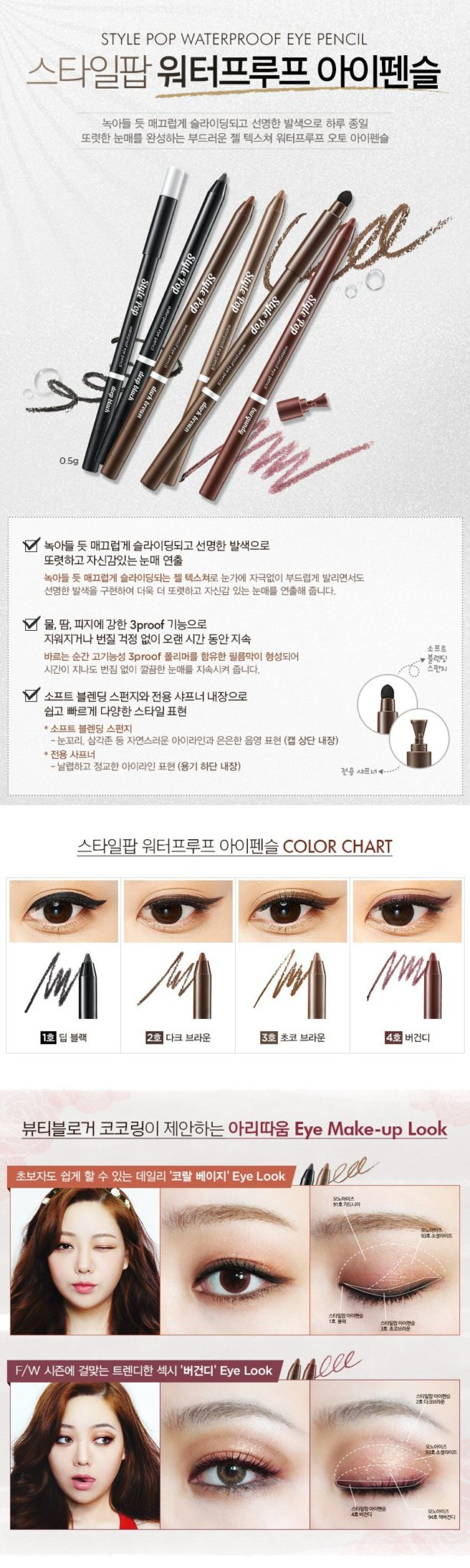 ARITAUM Style Pop Waterproof Eye Pencil 1g