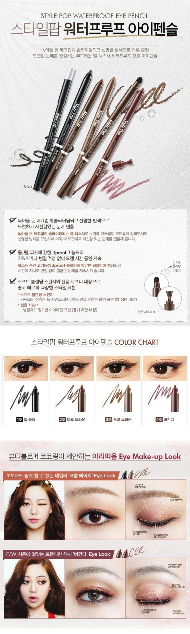 ARITAUM Style Pop Waterproof Eye Pencil 1g