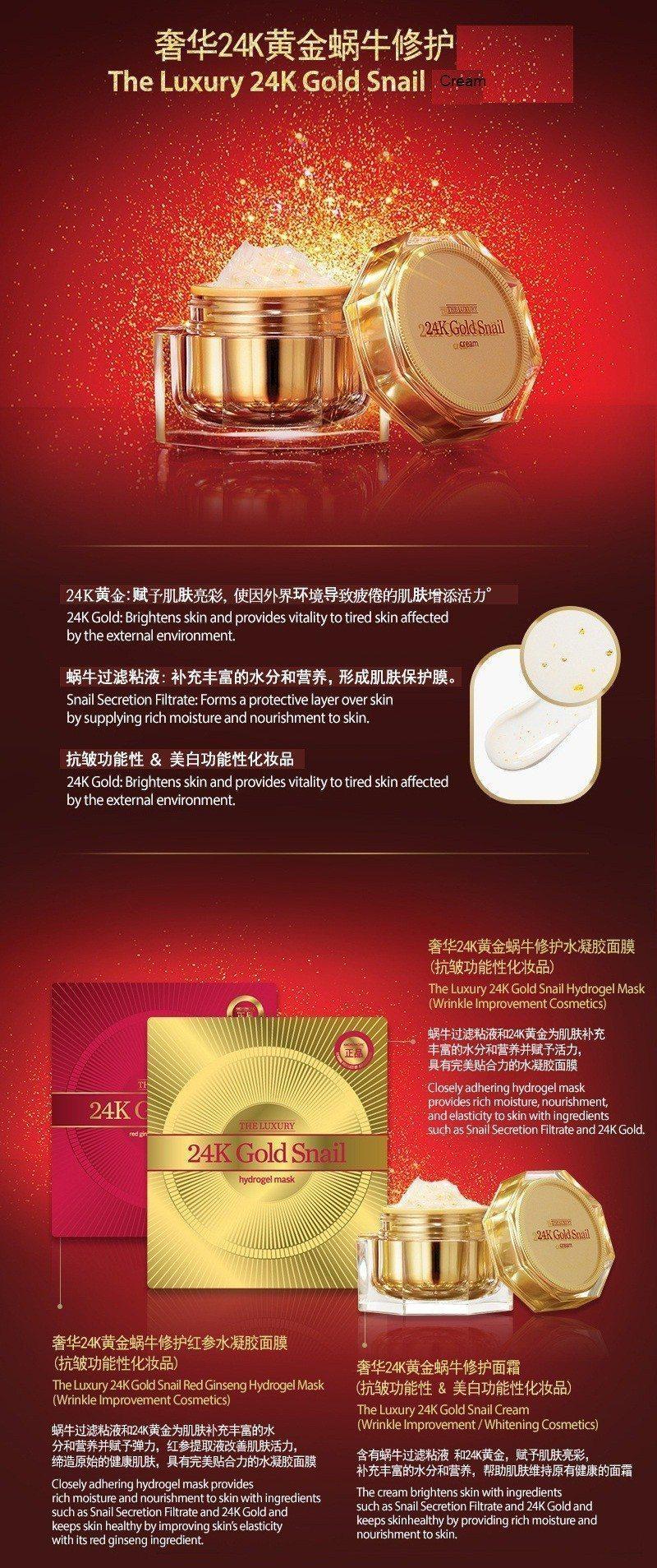 ARITAUM The Luxury 24K Gold Snail Cream 50ml