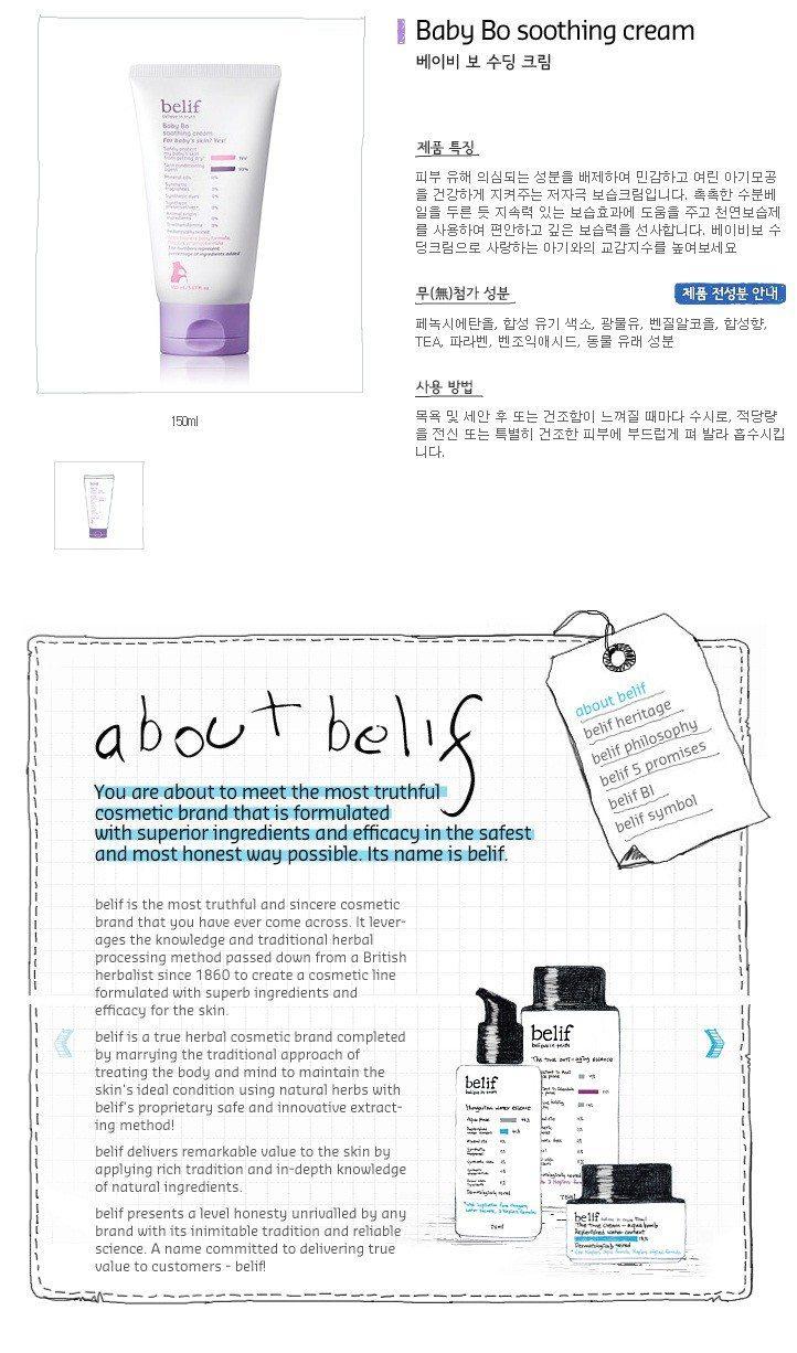 Belif Baby Bo  Soothing Cream 150ml