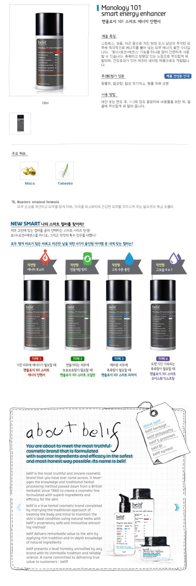 Belif Manology 101 Smart Energy Enhancer 100ml