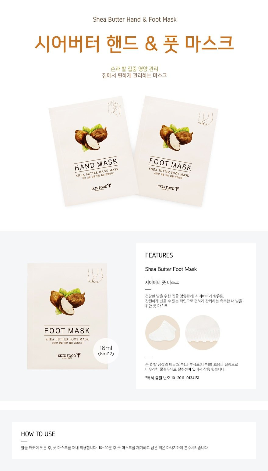 Skinfood Shea Butter Foot Mask 16ml  korean cosmetic  body hair  product online shop  malaysia  oman yemen1