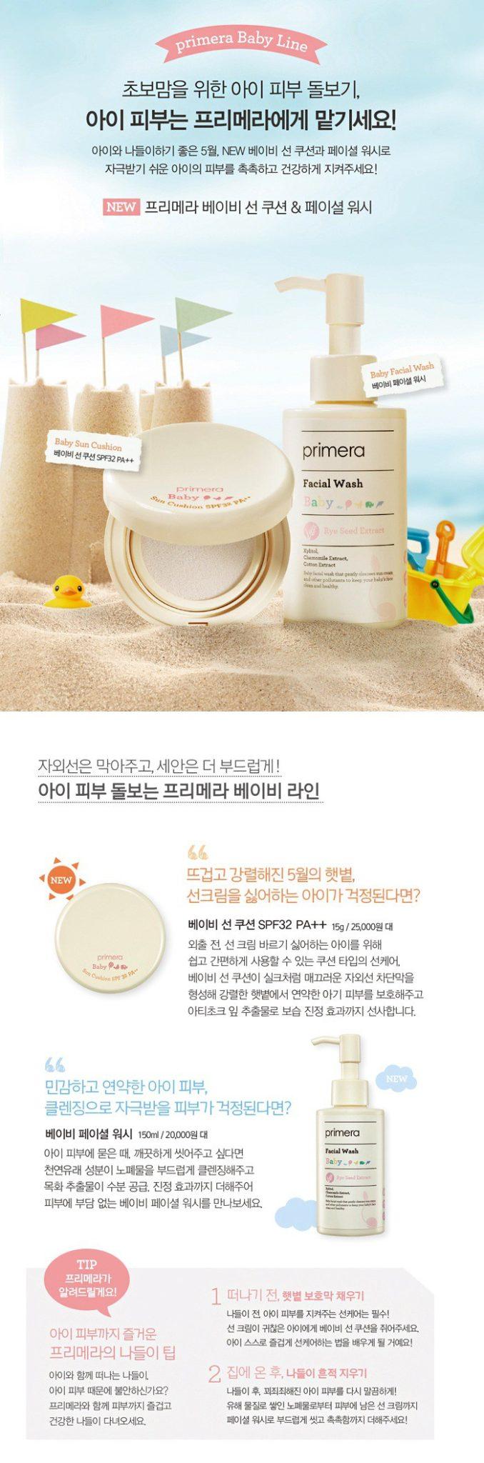 primera Baby Sun Cushion SPF 32 PA++ 15g