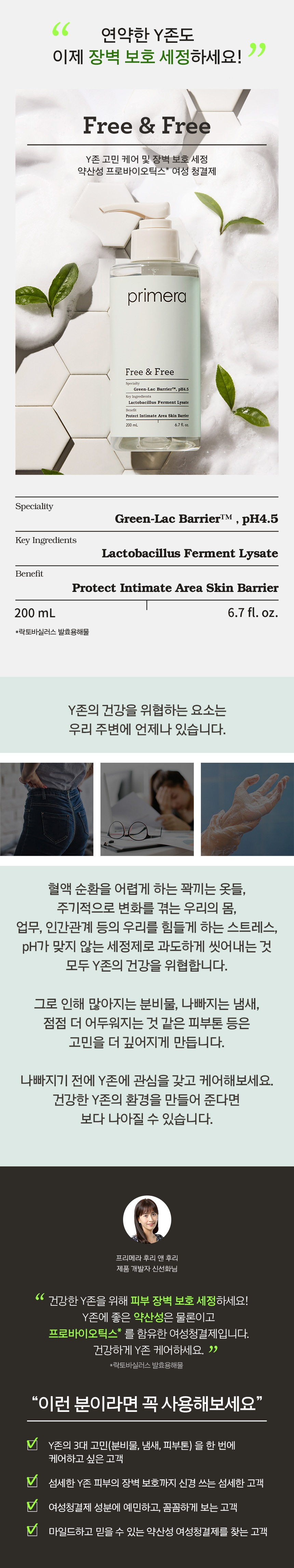 primera Free & Free 200ml [feminine cleanser] korean skincare product online shop malaysia england usa1