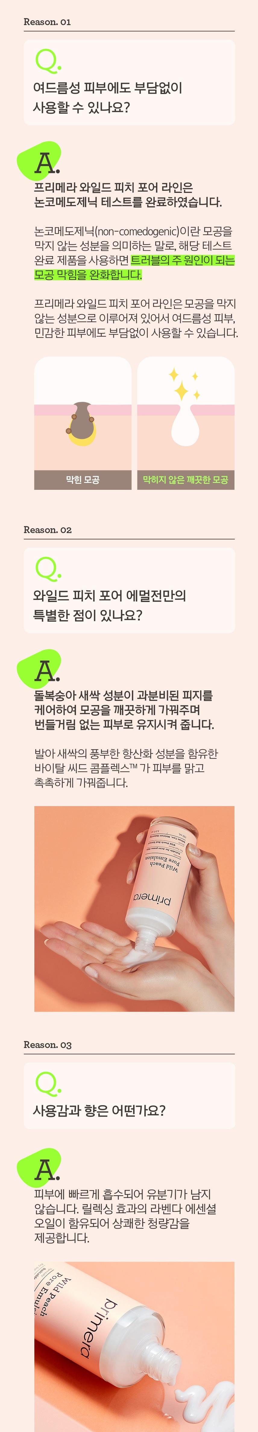 primera Wild Peach Pore Emulsion korean skincare prduct online shop malaysia sweden macau2