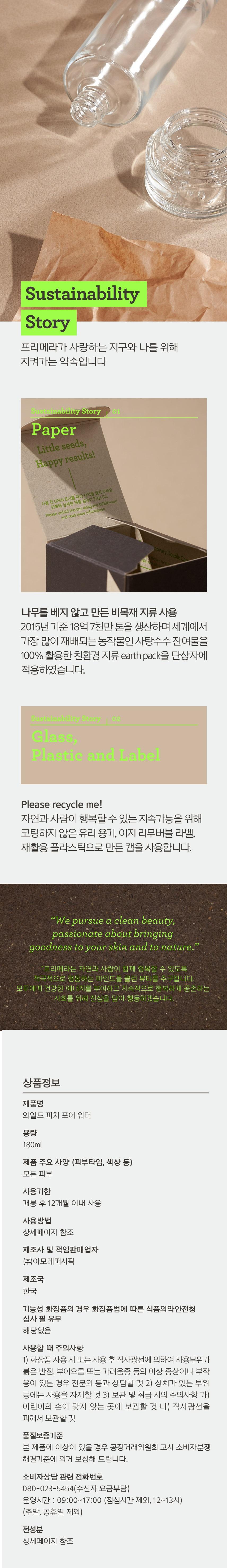 primera primera Wild Peach Pore Water korean skincare prduct online shop malaysia sweden macau3