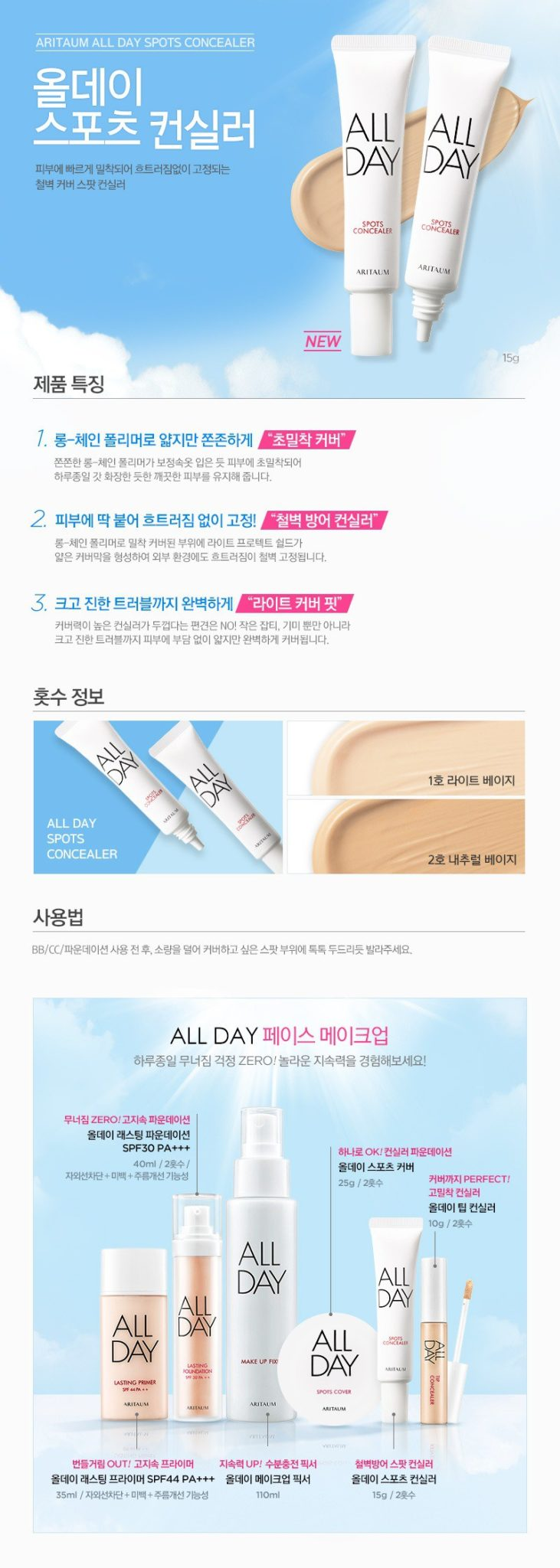 Aritaum Allday Spots Concealer 15g  korean cosmetic makeup product online shop malaysia  brunei philippines1