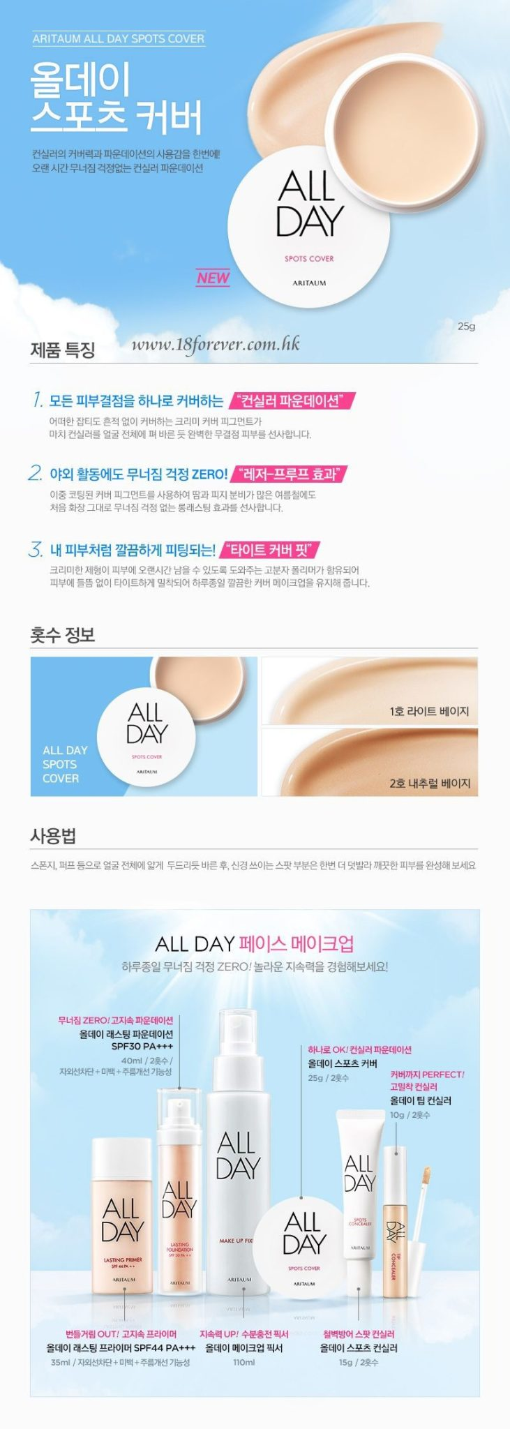 Aritaum Allday Spots Cover 25g   korean cosmetic makeup product online shop malaysia  brunei philippines1