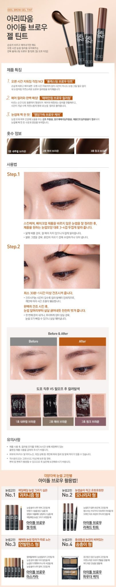 Aritaum IDOL Brow Gel Tint 7g  korean cosmetic makeup product online shop malaysia  brunei philippines1