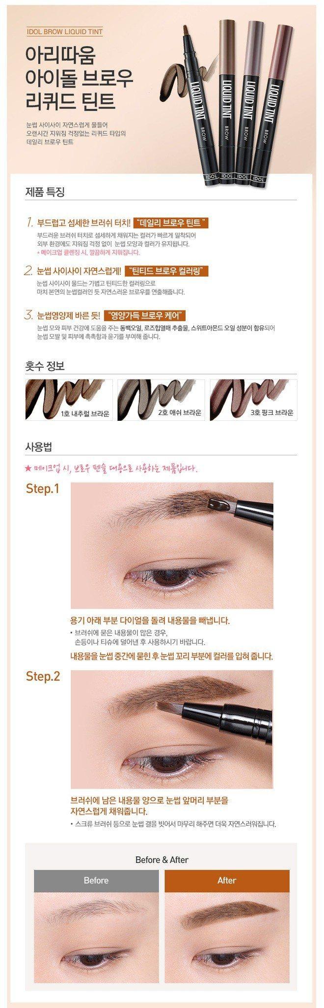 Aritaum IDOL Brow Liquid Tint 1.8g korean cosmetic makeup product online shop malaysia  brunei philippines1