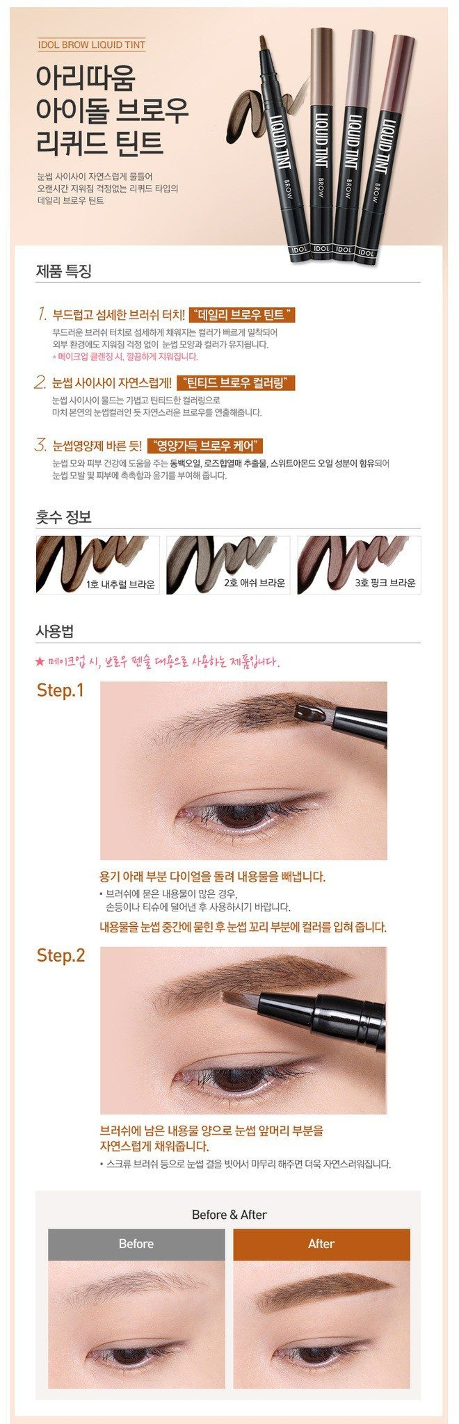 Aritaum IDOL Brow Liquid Tint 1.8g korean cosmetic makeup product online shop malaysia brunei philippines1