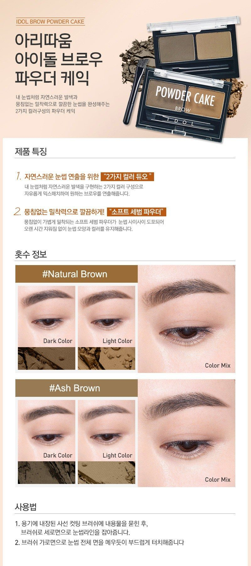 Aritaum IDOL Brow Powder Cake 4g  korean cosmetic makeup product online shop malaysia  brunei philippines1