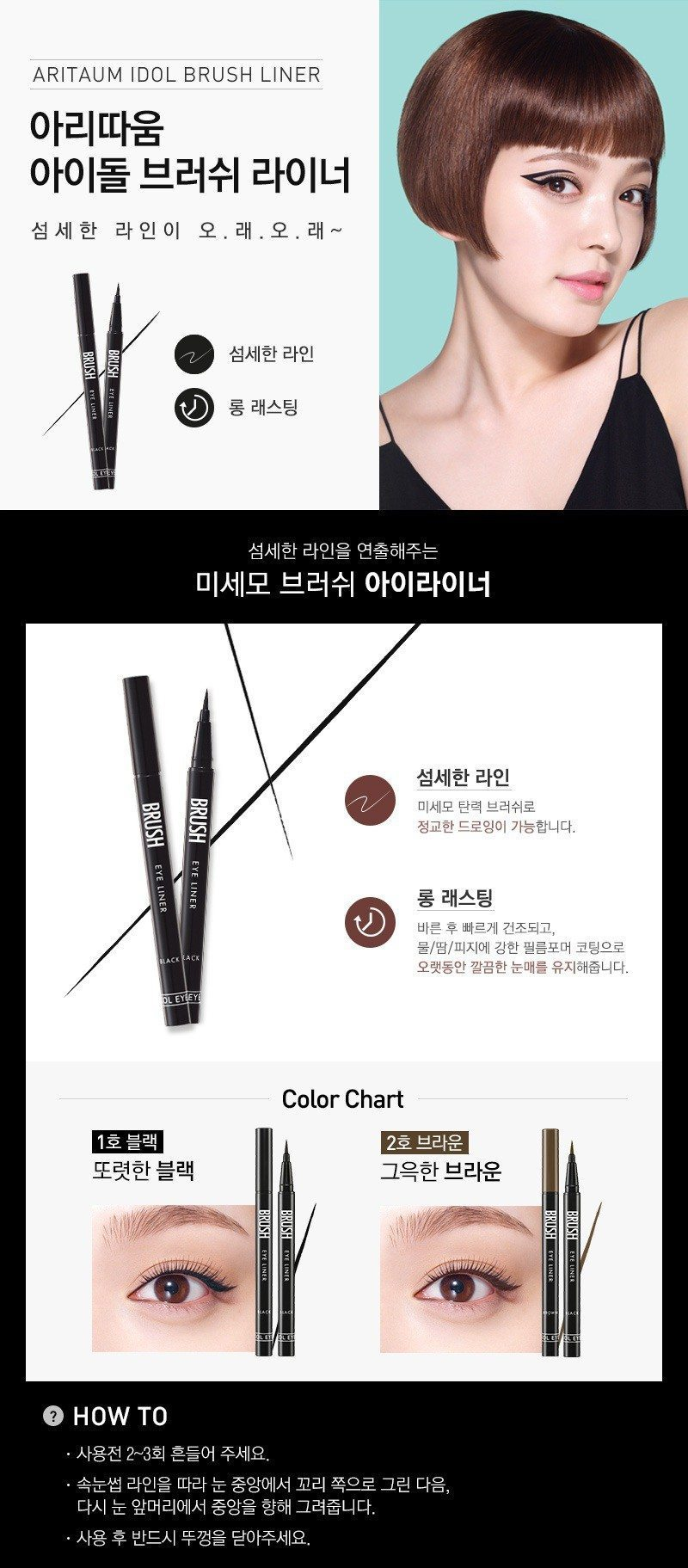 Aritaum IDOL Brush Liner 0.6g korean cosmetic makeup product online shop malaysia  brunei philippines1
