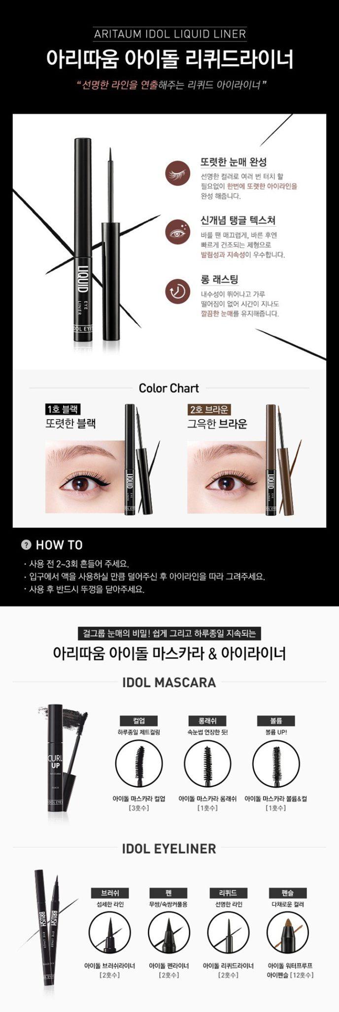 Aritaum IDOL Liquid Liner 2ml  korean cosmetic makeup product online shop malaysia  brunei philippines1