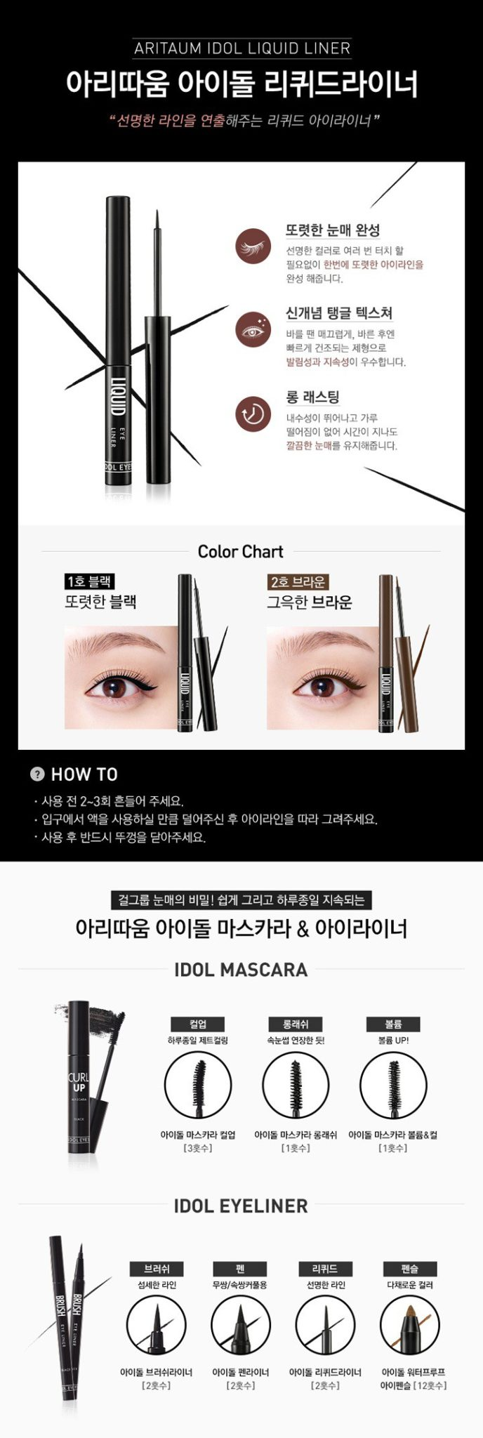 Aritaum IDOL Liquid Liner 2ml korean cosmetic makeup product online shop malaysia brunei philippines1