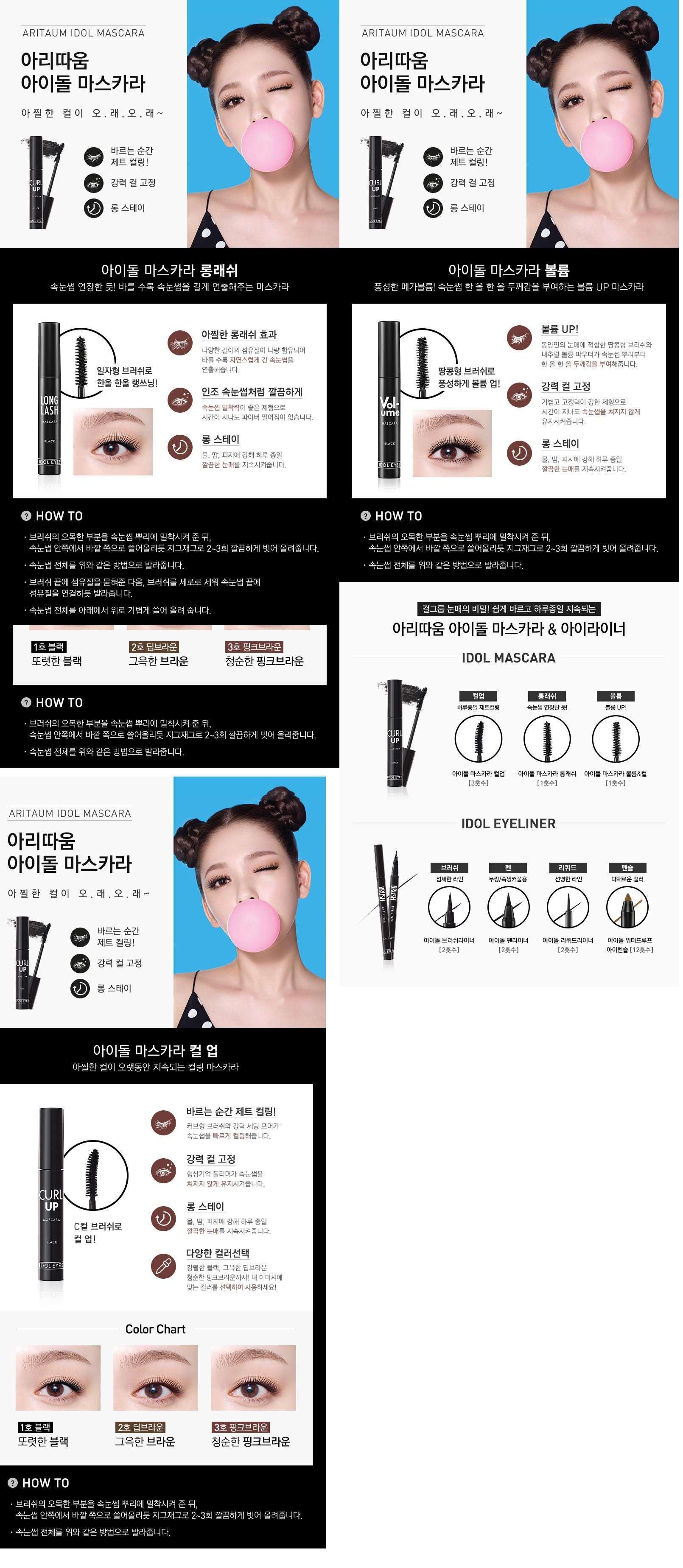 Aritaum IDOL Mascara 9ml  korean cosmetic makeup product online shop malaysia  brunei philippines1