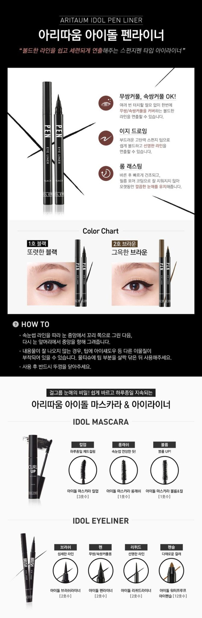 Aritaum IDOL Pen Liner 0.6g korean cosmetic makeup product online shop malaysia  brunei philippines1