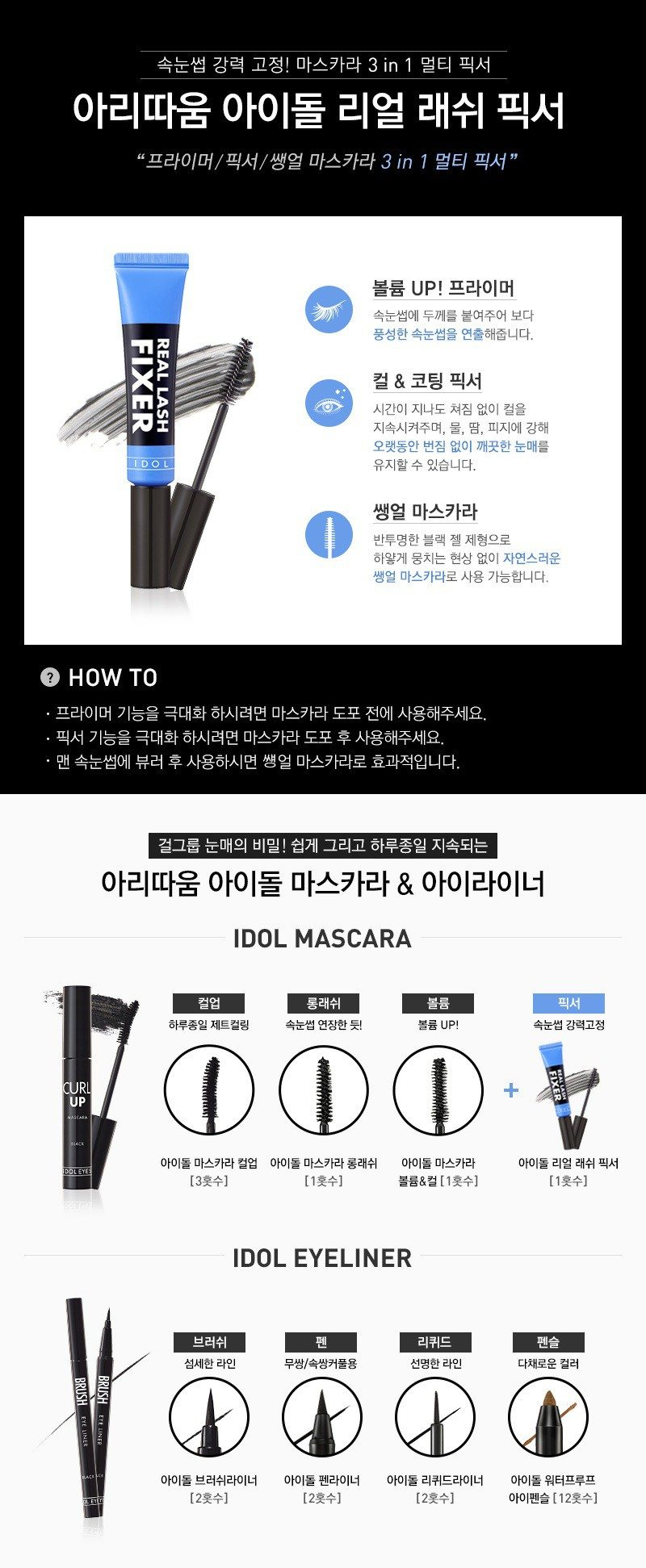 Aritaum IDOL Real Lash Fixer 8ml korean cosmetic makeup product online shop malaysia  brunei philippines1