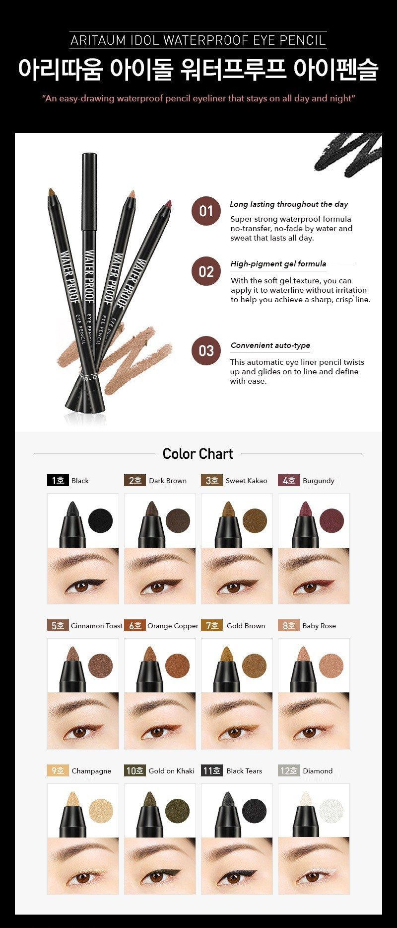Aritaum IDOL Waterproof Pencil 0.5g korean cosmetic makeup product online shop malaysia brunei philippines1