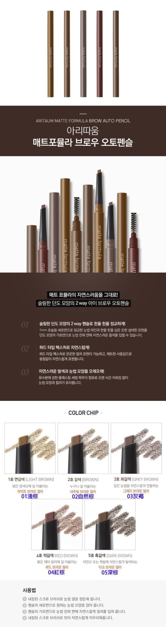 Aritaum Matte Formula Brow Auto Pencil 0.15g korean cosmetic makeup product online shop malaysia brunei philippines1