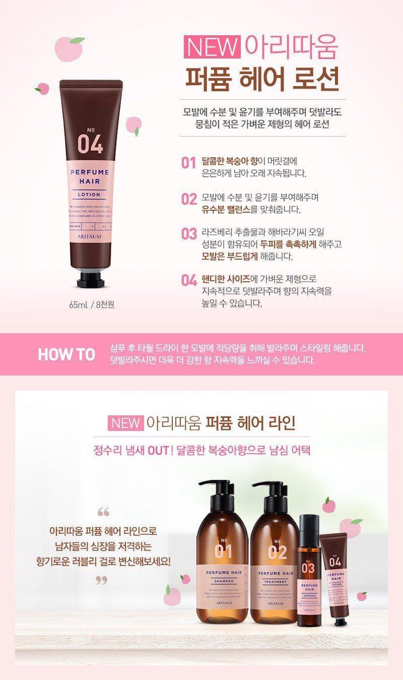 Aritaum Perfume Hair Lotion 65ml korean cosmetic body hair product online shop malaysia australia new zealand1