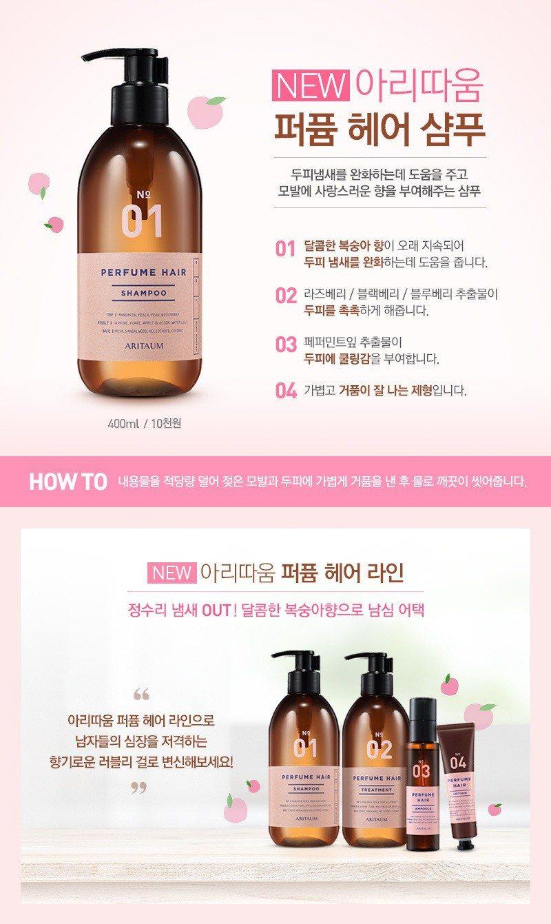 Aritaum Perfume Hair Shampoo 400ml korean cosmetic body hair product online shop malaysia  australia new zealand1