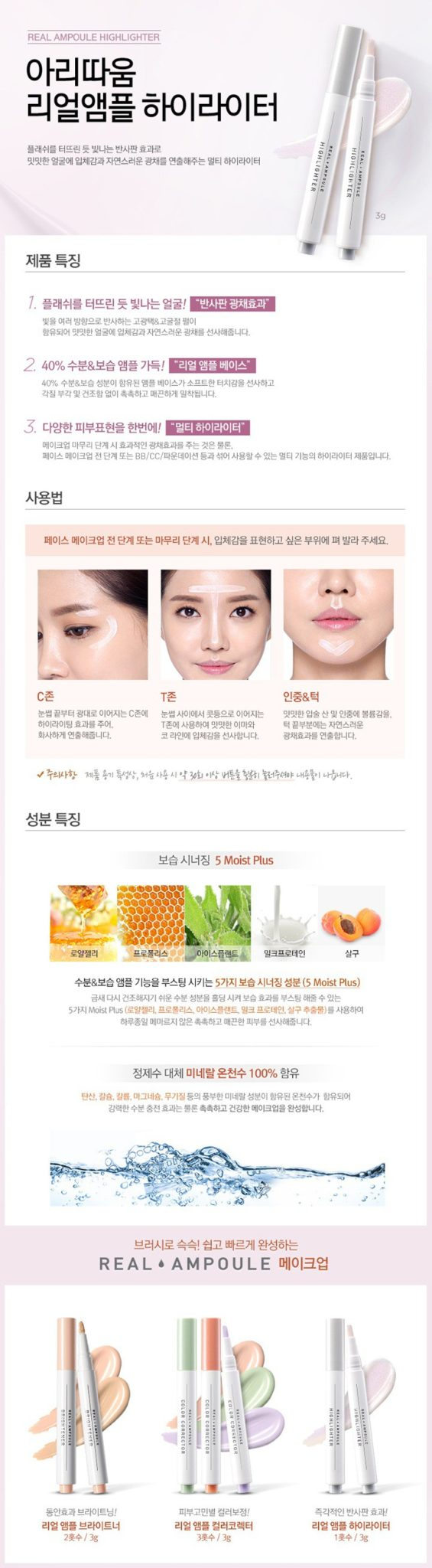 Aritaum Real Ampoule Highlighter 3g  korean cosmetic makeup product online shop malaysia  brunei philippines1