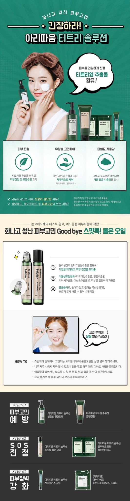 Aritaum Taetree Solution Spot Tok Roll On Oil 7ml  korean cosmetic skincare product online shop malaysia  brunei germany1